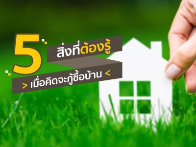 5สิ่งสำคัญที่ต้องรู้เมื่อจะกู้ซื้อบ้าน